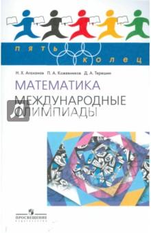 Математика. Международные олимпиады