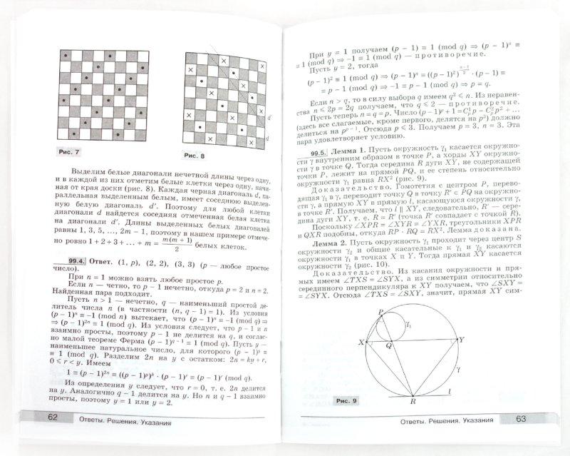 Иллюстрация 1 из 15 для Математика. Международные олимпиады - Агаханов, Кожевников, Терешин | Лабиринт - книги. Источник: Лабиринт