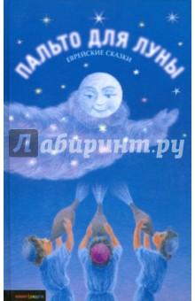 Пальто для Луны и другие еврейские сказки