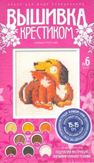Иллюстрация 1 из 3 для Мини-вышивка Набор №6 Кот и пес (крестик) (997026) | Лабиринт - игрушки. Источник: Лабиринт