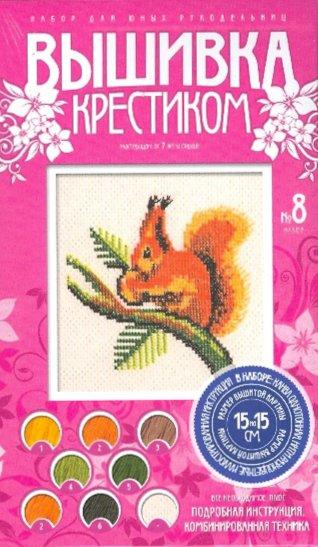 Иллюстрация 1 из 2 для Мини-вышивка Набор №8 Белочка (крестик) (997028) | Лабиринт - игрушки. Источник: Лабиринт