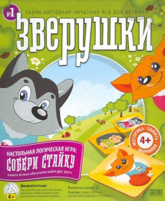 Иллюстрация 1 из 4 для Зверушки. Собери стайку (907001) | Лабиринт - игрушки. Источник: Лабиринт