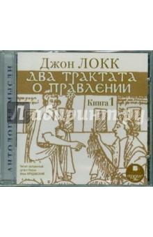 Два трактата о правлении. Книга 1 (CDmp3)Другое<br>Два трактата о правлении. Книга 1 <br>Общее время звучания: 7 час. 23 мин.<br>Формат: MPEG-I Layer-3 (mp3), 160 Kbps, 16 bit, 44.1 kHz, stereo<br>Серия: Антология мысли<br>Читает: Прудовский И. <br>Носитель: 1 CD<br>Два трактата о правлении - классический труд в истории политической мысли, главное произведение Локка, в котором философ, опираясь на естественное право и теорию общественного договора, формулирует основные принципы социально-политического устройства нового общества и общую концепцию государственного управления.<br>В ПЕРВОМ ТРАКТАТЕ (Книга 1) Локк вступает в полемику с Робертом Филмером и его трактатом Патриарх, последовательно исследуя и опровергая идею Филмера о том, что абсолютная монархия является естественной формой правления.<br>