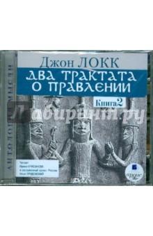 Два трактата о правлении. Книга 2 (CDmp3)Другое<br>Два трактата о правлении. Книга 2 <br> Общее время звучания: 7 час. 21 мин.<br>Формат: MPEG-I Layer-3 (mp3), 160 Kbps, 16 bit, 44.1 kHz, stereo<br>Серия: Антология мысли<br>Читает: Ерисанова И. Прудовский И. <br>Носитель: 1 CD<br>Два трактата о правлении - классический труд в истории политической мысли, главное произведение Локка, в котором философ, опираясь на естественное право и теорию общественного договора, формулирует основные принципы социально-политического устройства нового общества и общую концепцию государственного управления.<br>ВТОРОЙ ТРАКТАТ (Книга 2) посвящен происхождению, сфере деятельности и целям политической власти и гражданского общества.<br>