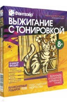 Выжигание + тонировка Любимая кошка (367009)