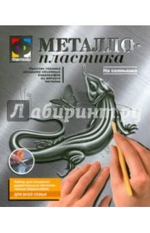 Металлопластика. Набор №6