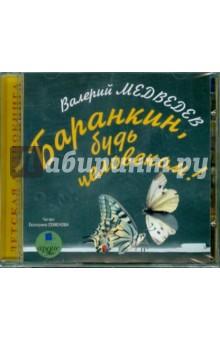 Баранкин, будь человеком! (CDmp3)Отечественная литература для детей<br>Баранкин, будь человеком! <br>Общее время звучания: 3 час. 54 мин.<br>Формат: MPEG-I Layer-3 (mp3), 192 kbps, 16 bit, 44.1 kHz, stereo<br>Серия: Детская аудиокнига<br>Читает: Семенова Е. <br>Носитель: 1 CD<br>Повесть замечательного детского писателя Валерия Медведева Баранкин, будь человеком! и одноименный мультфильм знают и любят дети и взрослые.<br>Лентяй и двоечник Юра Баранкин мечтает об одном - ничего не делать. Ему надоело учить уроки и быть примерным. Он устал быть человеком. А впереди еще целая человеческая жизнь и такой тяжелый учебный год...<br>И тогда начинаются невероятные и фантастические превращения. Юра и его друг Костя Малинин становятся сначала воробьями, затем бабочками и, наконец, муравьями. Пройдя множество испытаний, научившись преодолевать опасности и трудности, мальчики понимают, что на свете нет ничего прекраснее, чем быть человеком!<br>