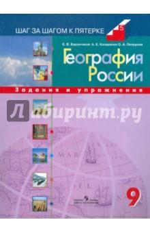 География России: 9 класс: Задания и упражнения