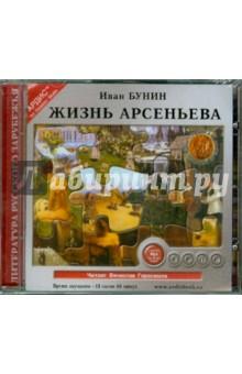 Жизнь Арсеньева (CDmp3)