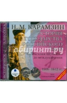 История государства Российского. Том 12: 1606-1612 гг. (CDmp3)