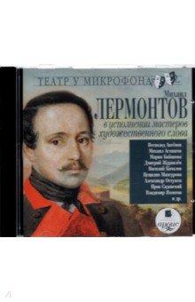 Радиоспектакль Остров Сокровищ Папанов