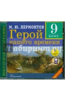 ����� ������ ������� (9 �����) (CDmp3)