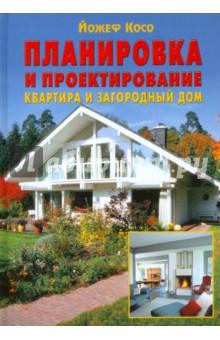 Планировка и проектирование: Квартира и загородный дом