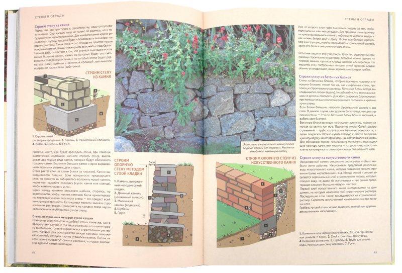 Иллюстрация 1 из 17 для Сад вашей мечты: 100 удивительных идей и проектов - Глема, Клека | Лабиринт - книги. Источник: Лабиринт