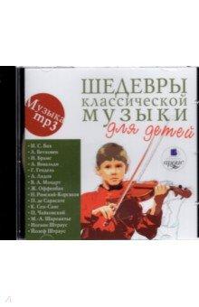Шедевры классической музыки для детей (CDmp3)