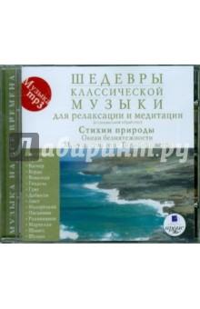Шедевры классической музыки для релаксации и медитации. Стихии природы: Океан безмятежности (CDmp3)