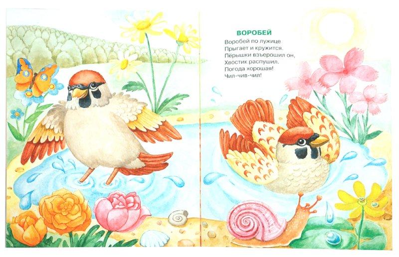 Иллюстрация 1 из 11 для Читаем малышам. Зайка в витрине - Агния Барто | Лабиринт - книги. Источник: Лабиринт