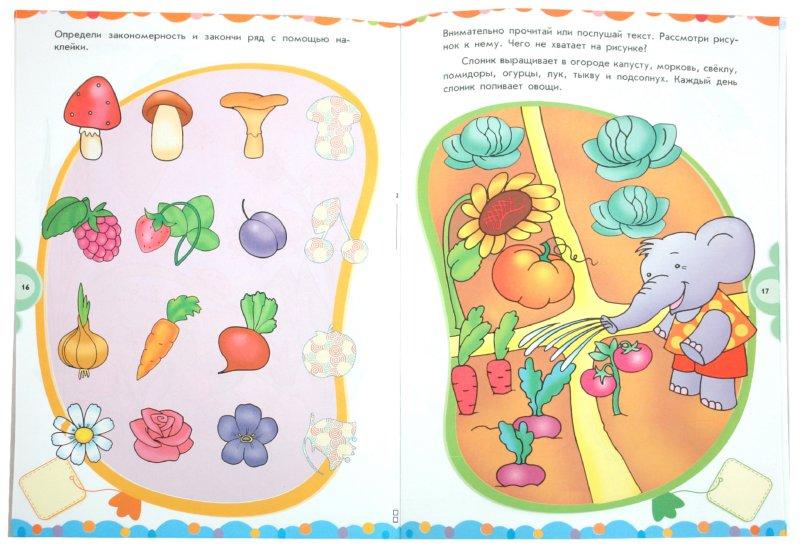 Иллюстрация 1 из 20 для Подумай и скажи: рабочая тетрадь для детей 4-6 лет | Лабиринт - книги. Источник: Лабиринт