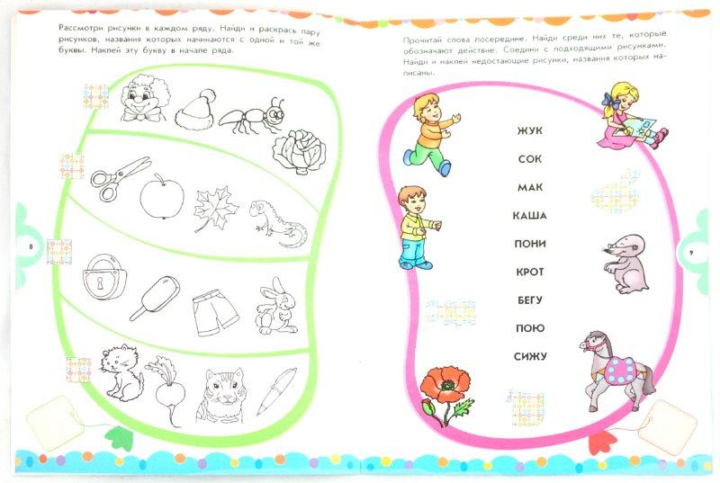 Иллюстрация 1 из 29 для Произнеси и прочитай: рабочая тетрадь для детей возрастом 4-6 лет | Лабиринт - книги. Источник: Лабиринт