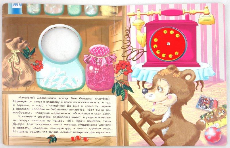 Иллюстрация 1 из 8 для Лесной телефон - Анна Макулина | Лабиринт - книги. Источник: Лабиринт