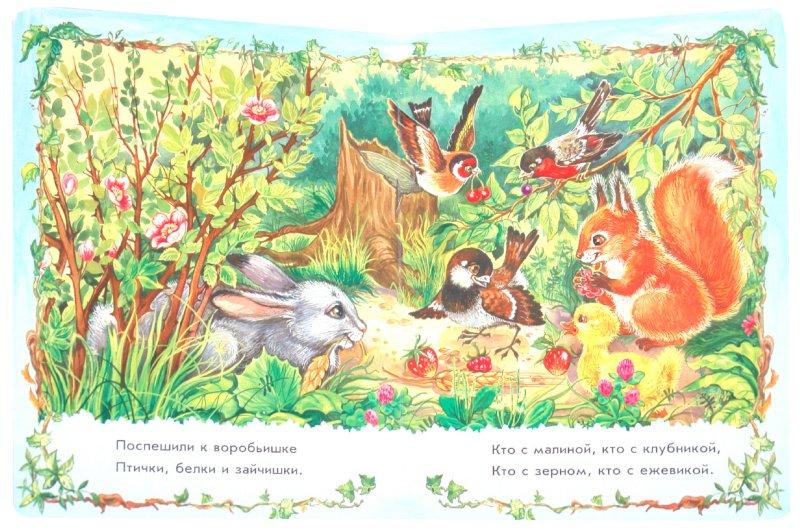 Иллюстрация 1 из 9 для Тигренок и его друзья - Светлана Зайцева   Лабиринт - книги. Источник: Лабиринт