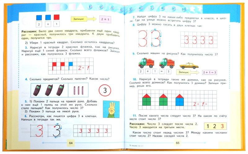 Литература 5 класс учебник коровина 1 часть учебник читать онлайн