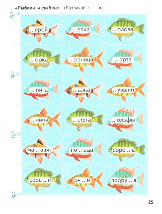 дидактические материалы русский язык 3 класс рыбка рыбак