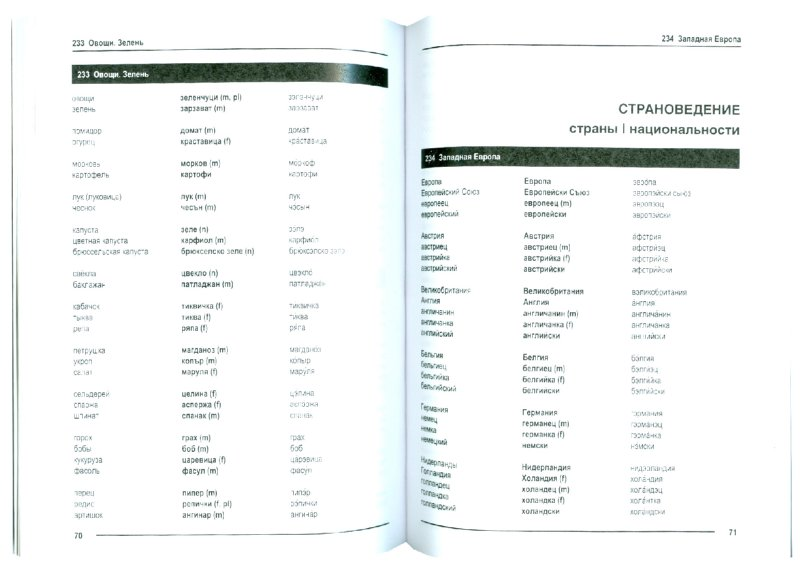 болгарский словарь