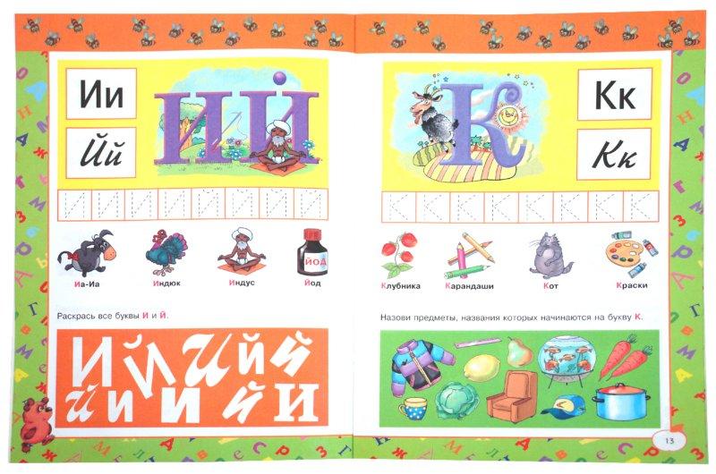 Иллюстрация 1 из 8 для Как научиться быстро читать. ЕГЭ для малышей - Гаврина, Кутявина, Топоркова, Щербинина | Лабиринт - книги. Источник: Лабиринт