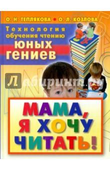 Технология обучения чтению юных гениев. Мама, я хочу читать!Обучение чтению. Буквари<br>Вашему малышу уже исполнилось 2 года? Тогда самое время начать учить его читать! <br>Только уроки чтения должны быть похожи на веселую игру. Тогда ваш малыш научится читать быстро и с удовольствием. Как это сделать? Вам поможет эта книга! <br>В ее основе - уникальная авторская система обучения чтению, разработанная известным петербургским методистом, детским психологом, мамой восьмерых детей и бабушкой семи внуков - Ольгой Николаевной Тепляковой. <br>Не одно поколение детей научились читать и писать по этой системе, и не одно поколение родителей благодарно автору за простой, интересный и эффективный метод. <br>Попробуйте и вы!<br>