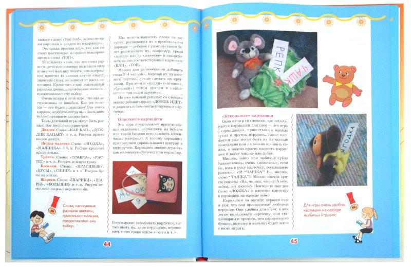 Иллюстрация 1 из 7 для Технология обучения чтению юных гениев. Мама, я хочу читать! - Теплякова, Козлова   Лабиринт - книги. Источник: Лабиринт