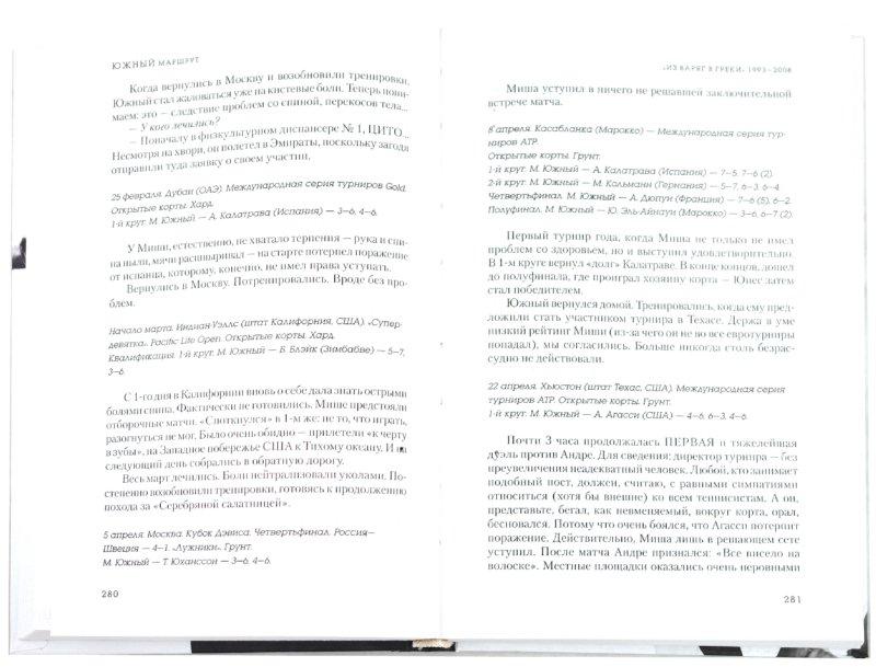 Иллюстрация 1 из 6 для Южный маршрут - Собкин, Карапетян | Лабиринт - книги. Источник: Лабиринт