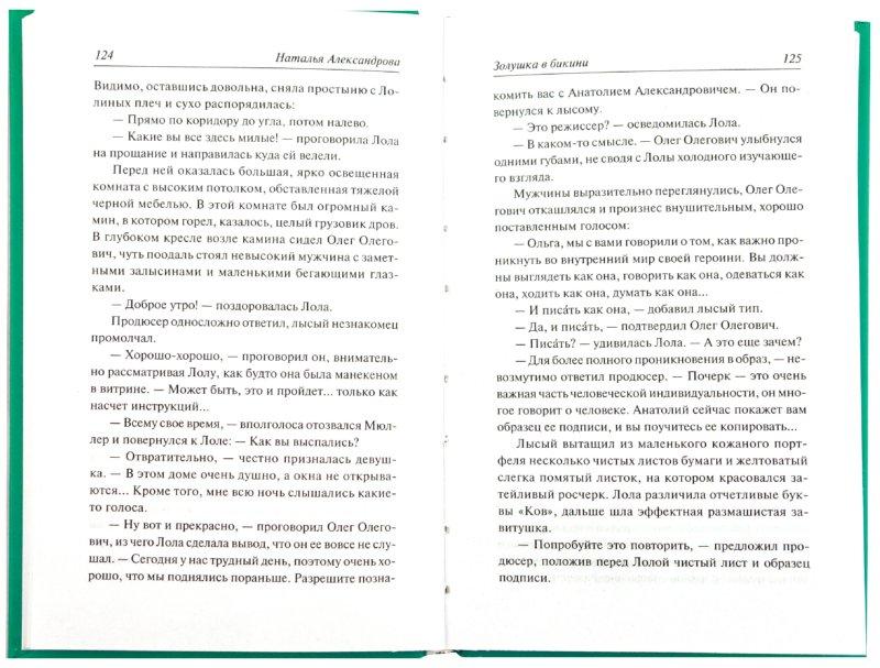 Иллюстрация 1 из 6 для Золушка в бикини - Наталья Александрова | Лабиринт - книги. Источник: Лабиринт