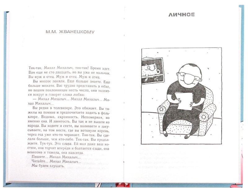 Иллюстрация 1 из 12 для Хультура речи - Евгений Шестаков | Лабиринт - книги. Источник: Лабиринт