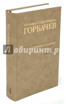 Михаил Сергеевич Горбачев. Собрание сочинений. Том 14