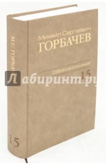 Михаил Сергеевич Горбачев. Собрание сочинений. Том 15