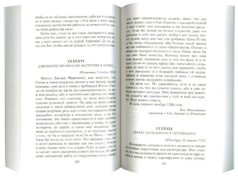 Иллюстрация 1 из 19 для Письма. Поэзия - Буанаротти Микеланджело   Лабиринт - книги. Источник: Лабиринт