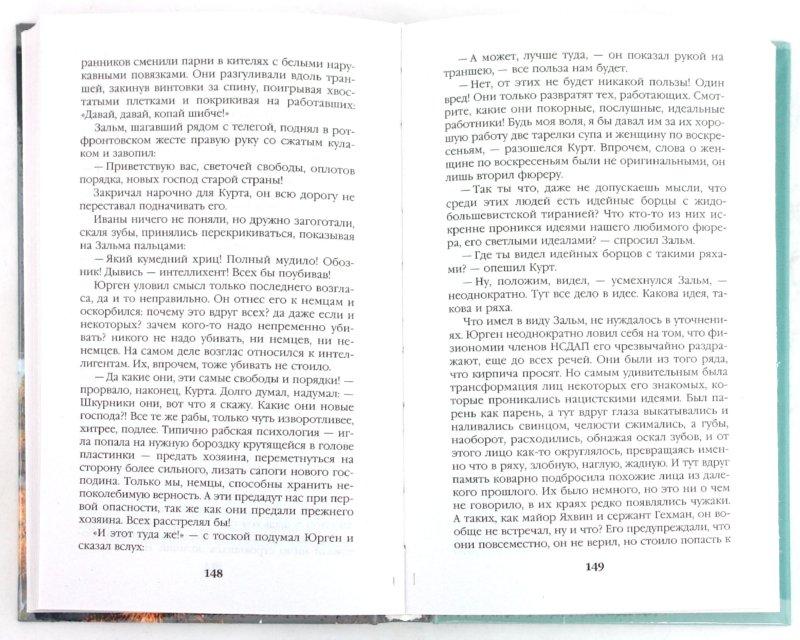 Иллюстрация 1 из 25 для Русский штрафник Вермахта - Генрих Эрлих | Лабиринт - книги. Источник: Лабиринт