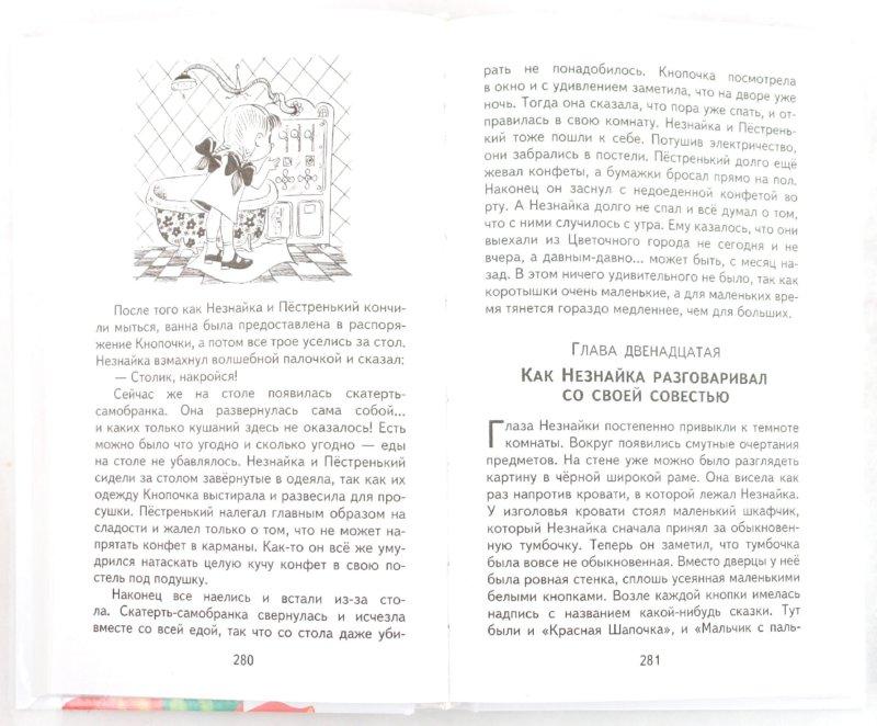 Иллюстрация 1 из 19 для Приключения Незнайки и его друзей. Остров Незнайки - Носов, Носов | Лабиринт - книги. Источник: Лабиринт