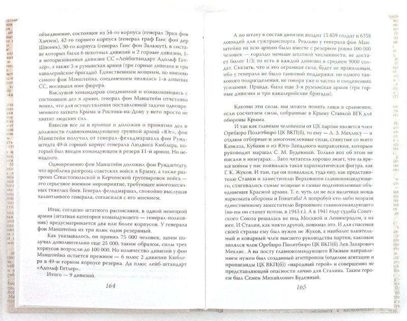 Иллюстрация 1 из 37 для Сталин мог ударить первым - Олег Грейгъ | Лабиринт - книги. Источник: Лабиринт