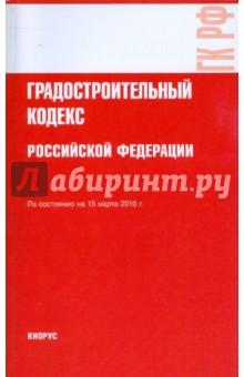 Градостроительный кодекс Российской Федерации по состоянию на 15.03.10