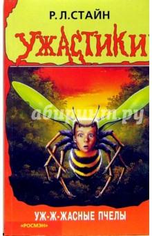 Стайн Роберт Лоуренс Уж-ж-жасные пчелы