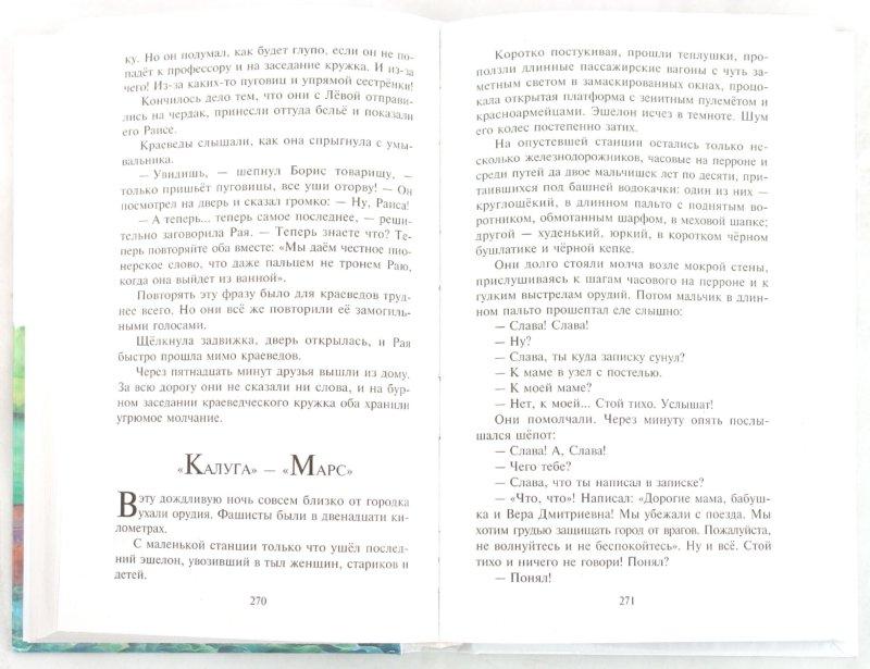 Иллюстрация 1 из 15 для Вовка Грушин и другие - Юрий Сотник | Лабиринт - книги. Источник: Лабиринт