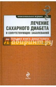 Древаль Александр Васильевич Лечение сахарного диабета и сопутствующих заболеваний