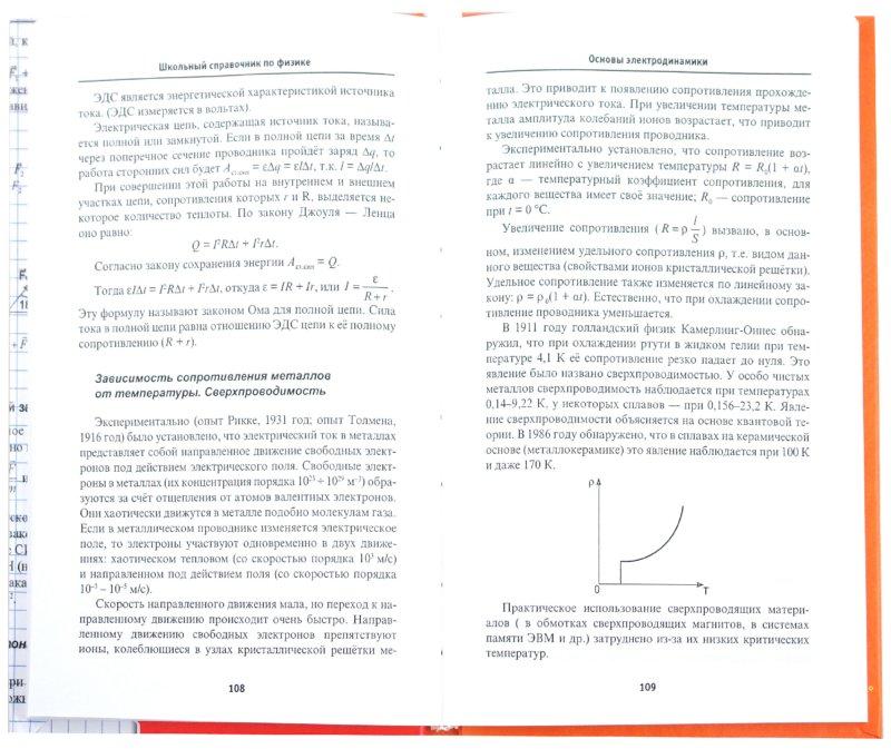 Иллюстрация 1 из 10 для Школьный справочник по физике - Гришина, Веклюк   Лабиринт - книги. Источник: Лабиринт