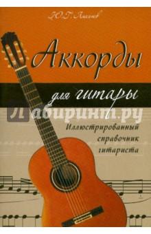 Аккорды для гитары: иллюстрированный справочник гитариста