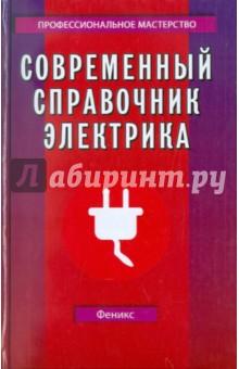 Книгу Федоров А.А Справочник Электрика Промышленных Предприятий