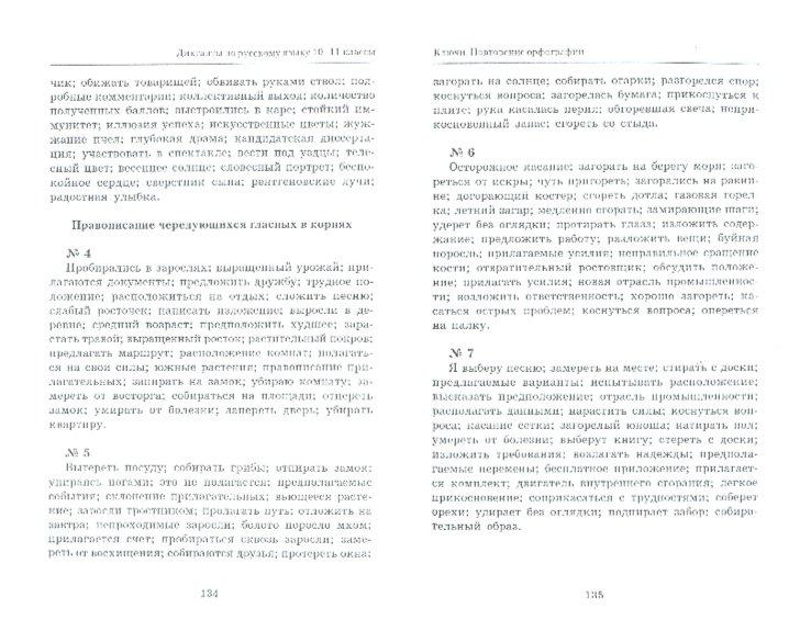 Иллюстрация 1 из 9 для Сборник диктантов по русскому языку: 10-11 класс   Лабиринт - книги. Источник: Лабиринт
