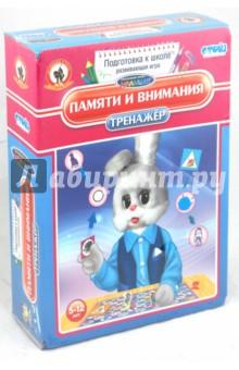 Тренажер Памяти и внимания (03405)
