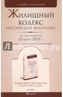 Жилищный кодекс Российской Федерации по состоянию на 15 марта 2010 г.